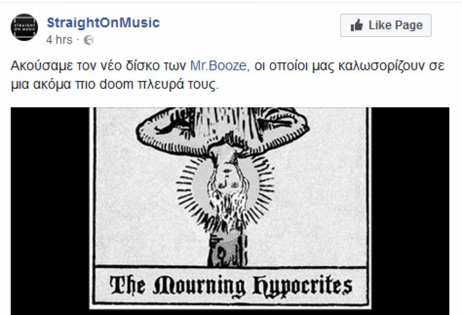 Προακρόαση: Τhe Mourning Hypocrites @ StraightOnMusic